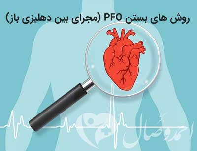 روش های بستن PFO (مجرای بین دهلیزی)